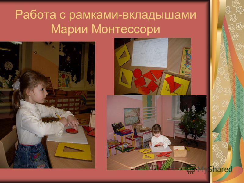 Работа с рамками-вкладышами Марии Монтессори