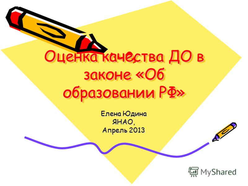 Оценка качества ДО в законе «Об образовании РФ» Елена Юдина ЯНАО, Апрель 2013