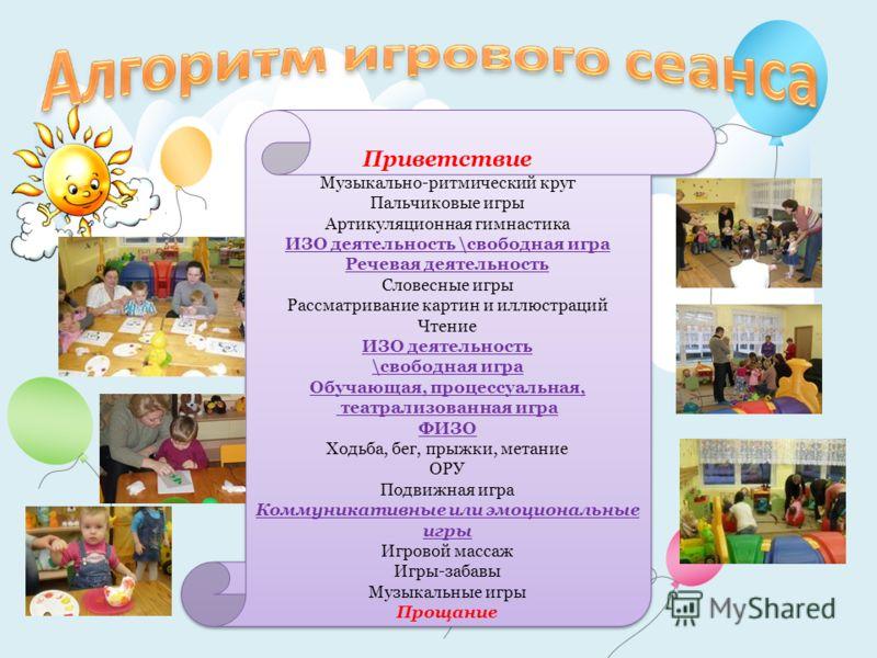 Индивидуальные и групповые игровые сеансы с ребенком в присутствии родителей Информирование родителей через наглядную информацию :стенды, ширмы, папки передвижки