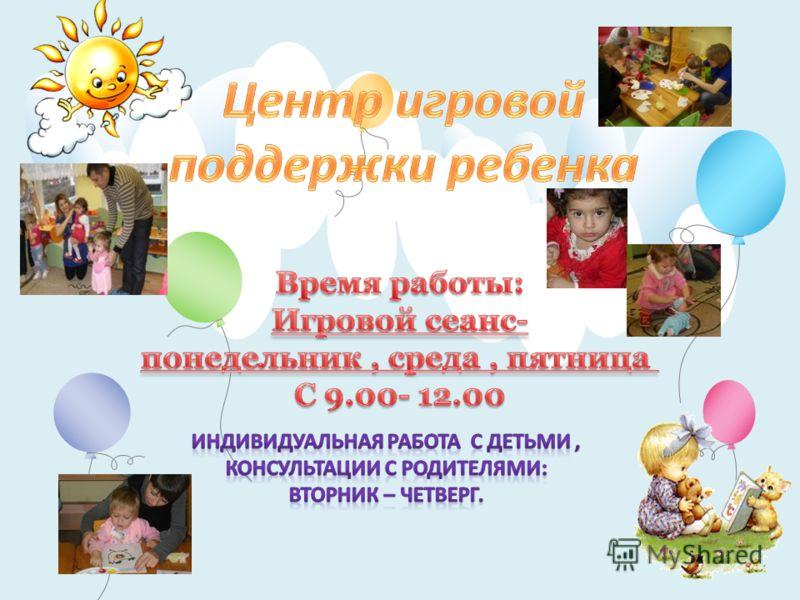 Центр игровой поддержки ребёнка (ЦИПР) ЦИПР – является структурным подразделением детского сада.