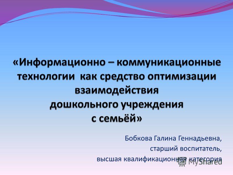 Бобкова Галина Геннадьевна, старший воспитатель, высшая квалификационная категория