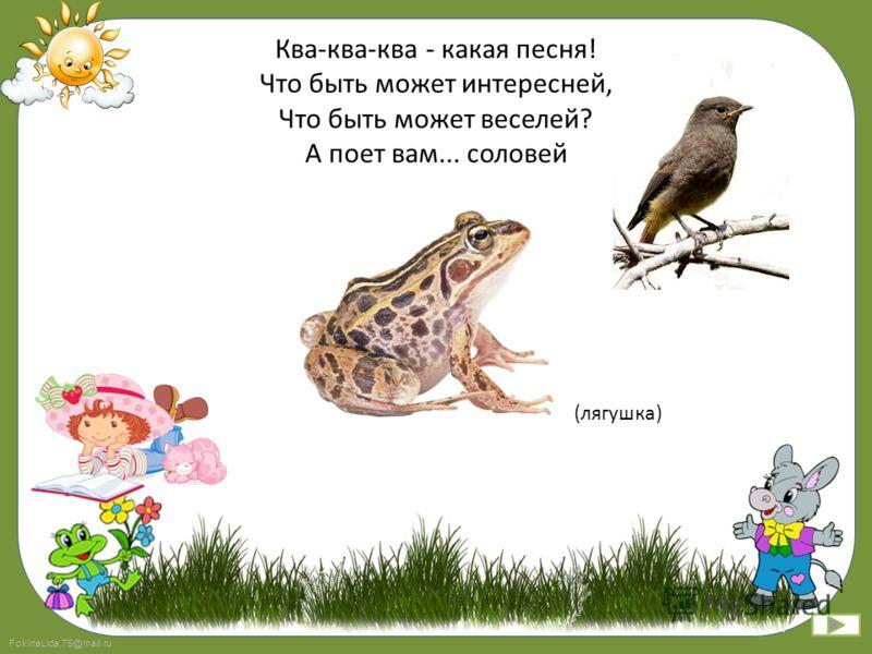 FokinaLida.75@mail.ru Домик носит на себе, С нею рядом он везде, Дом на прочный щит похож, Кто ж там прячется? - Там... еж (черепаха)