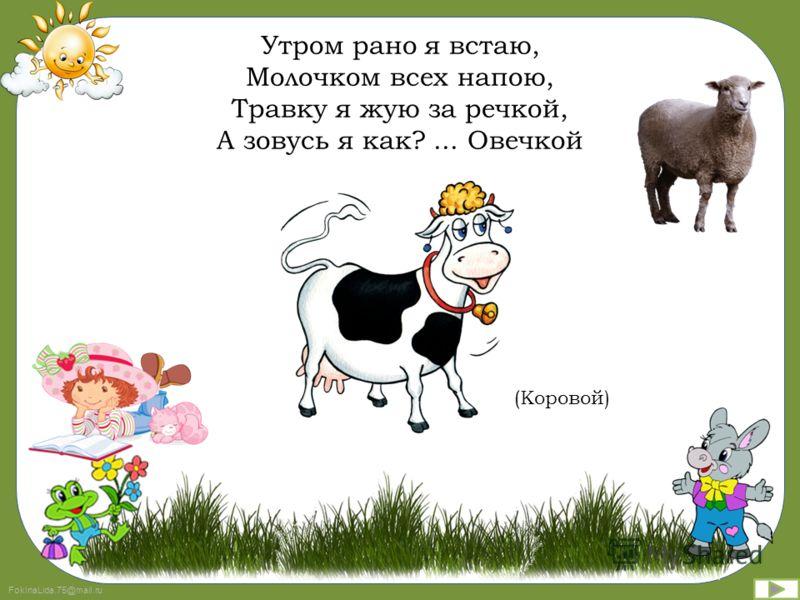 FokinaLida.75@mail.ru Я лаю и кусаю, Я дом ваш охраняю, Всегда смотрю во все глаза, А как зовут меня?... Коза (Собака)