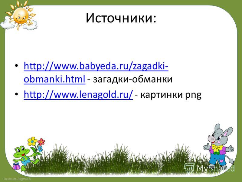 FokinaLida.75@mail.ru Просыпаясь поутру, Долбит дерева кору, Собирает червячков: Тук-тук-тук - обед готов! Птичка просто молодец, Как зовут ее?... Скворец ((Дятел)