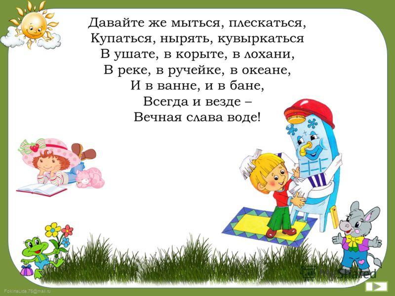 FokinaLida.75@mail.ru Викторина Загадки-обманки