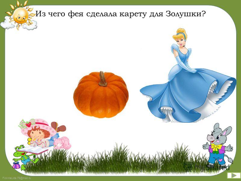 FokinaLida.75@mail.ru За кого держалась Жучка?