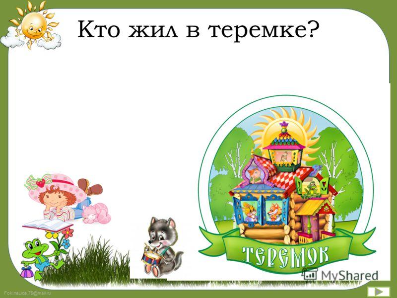FokinaLida.75@mail.ru Кто любил сочинять шумелки, ворчалки, сопелки?