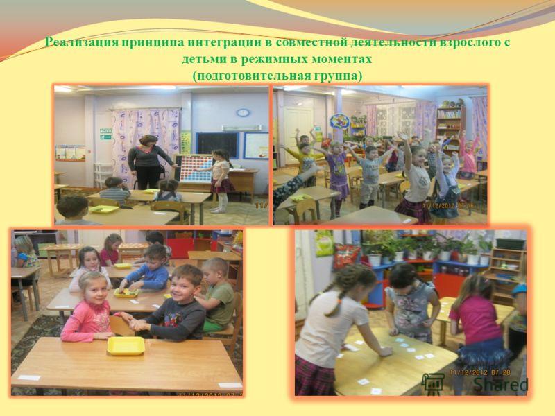Реализация принципа интеграции в совместной деятельности взрослого с детьми в режимных моментах (подготовительная группа)