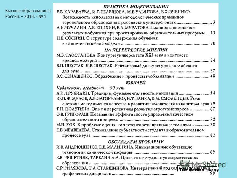 Высшее образование в России. – 2013. - 1