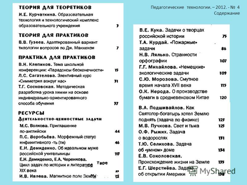 Педагогические технологии. – 2012. - 4 Содержание