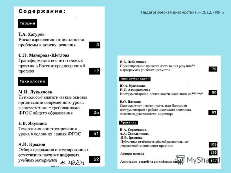 Педагогическая диагностика. – 2012. - 5