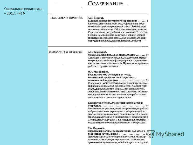 Социальная педагогика. – 2012. - 6