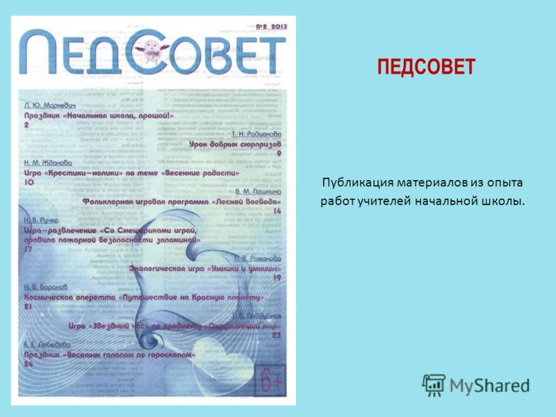 ПЕДСОВЕТ Публикация материалов из опыта работ учителей начальной школы.