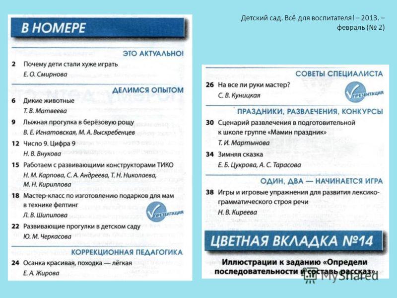 Детский сад. Всё для воспитателя! – 2013. – февраль ( 2)