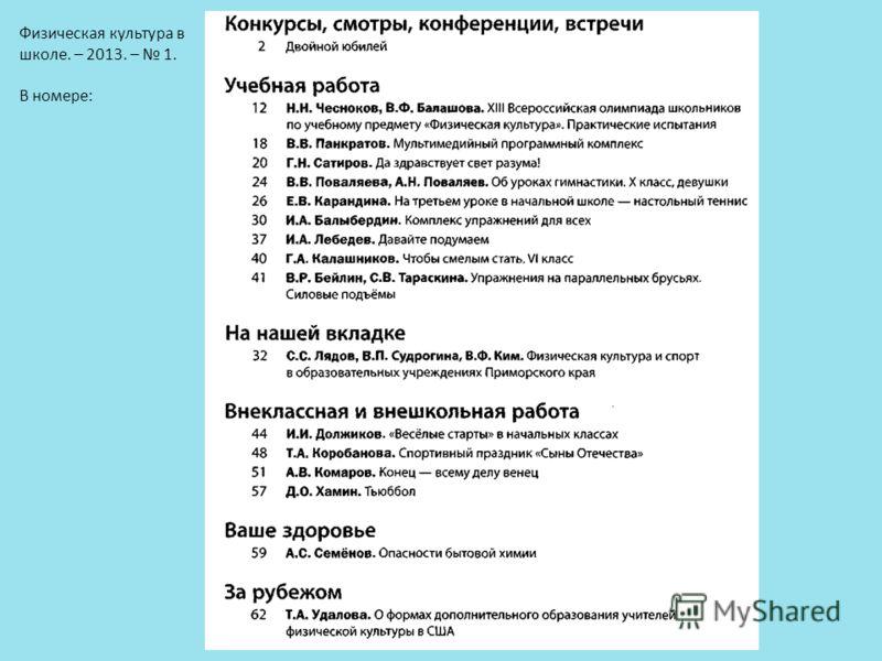 Физическая культура в школе. – 2013. – 1. В номере: