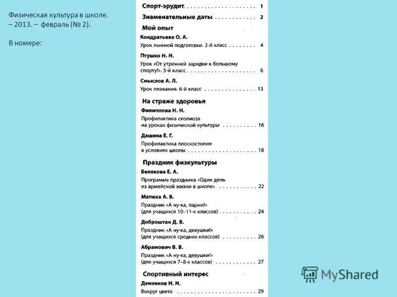 Физическая культура в школе. – 2013. – февраль ( 2). В номере: