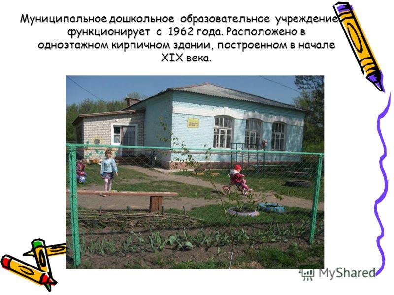 Муниципальное дошкольное образовательное учреждение функционирует с 1962 года. Расположено в одноэтажном кирпичном здании, построенном в начале XIX века.