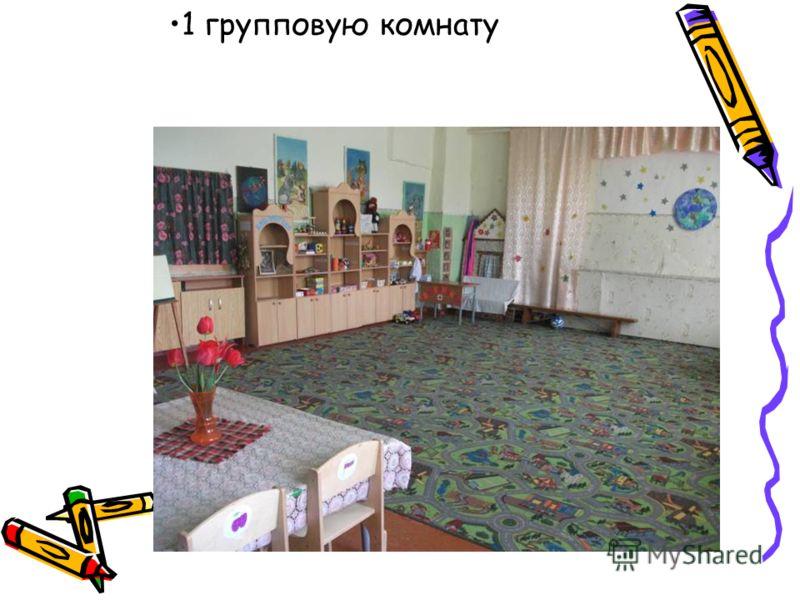 1 групповую комнату