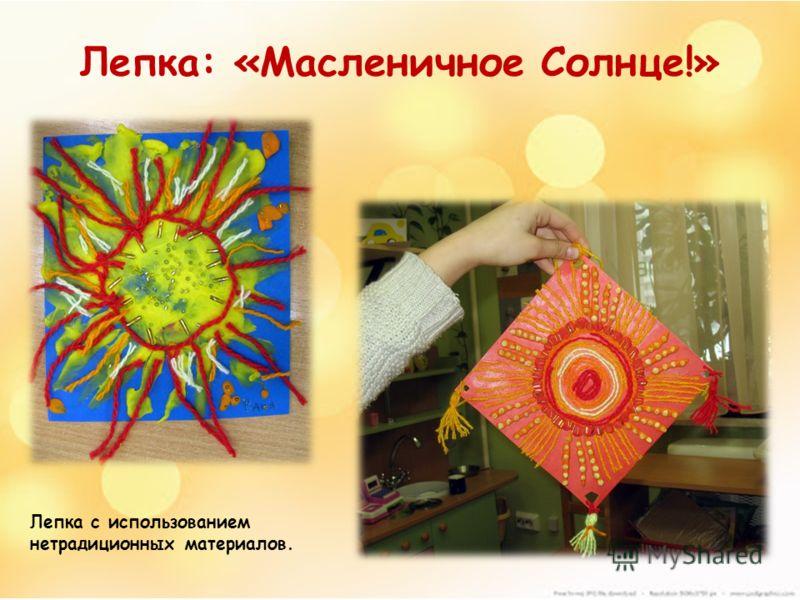 Лепка: «Масленичное Солнце!» Лепка с использованием нетрадиционных материалов.