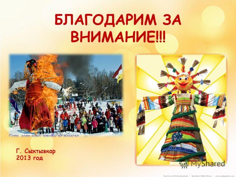 БЛАГОДАРИМ ЗА ВНИМАНИЕ!!! Г. Сыктывкар 2013 год