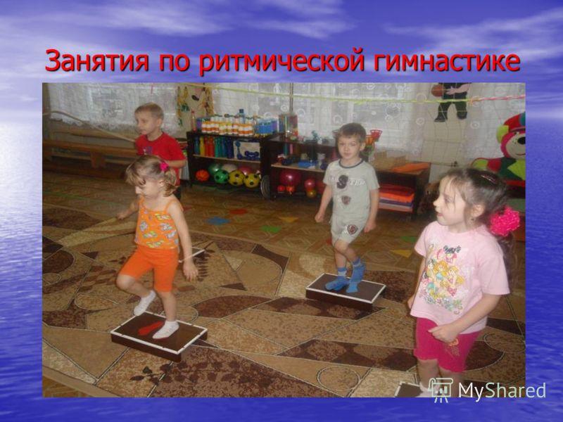 Занятия по ритмической гимнастике