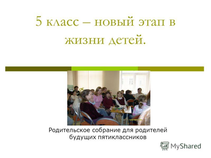 5 класс – новый этап в жизни детей. Родительское собрание для родителей будущих пятиклассников