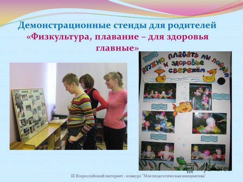 Демонстрационные стенды для родителей «Физкультура, плавание – для здоровья главные» III Всероссийский интернет - конкурс Моя педагогическая инициатива