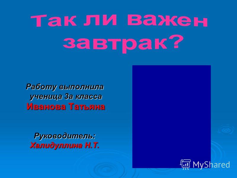 Работу выполнила ученица 3а класса Иванова Татьяна Руководитель: Халидуллина Н.Т.
