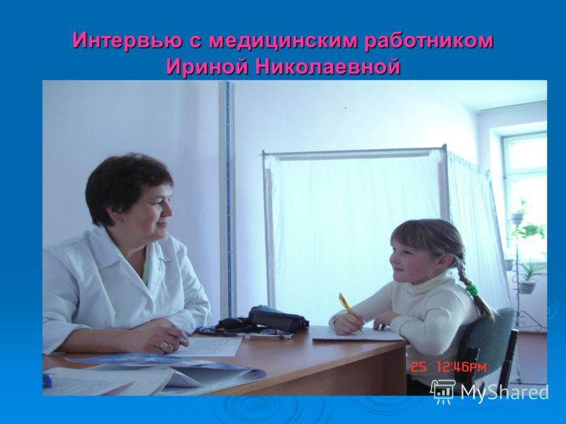 Интервью с медицинским работником Ириной Николаевной