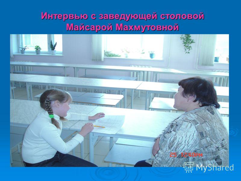 Интервью с заведующей столовой Майсарой Махмутовной