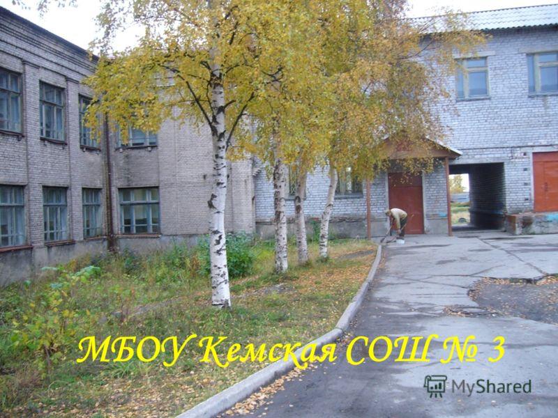 МБОУ Кемская СОШ 3