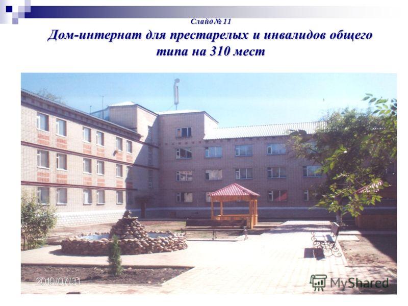 Слайд 11 Дом-интернат для престарелых и инвалидов общего типа на 310 мест