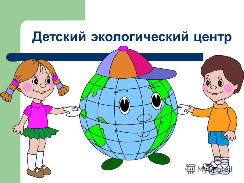 Детский экологический центр