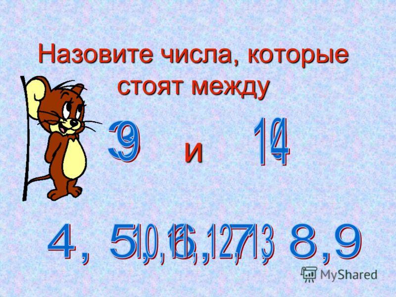 Какое число называют при счете после числа ? после числа ? перед числом ? перед числом ?