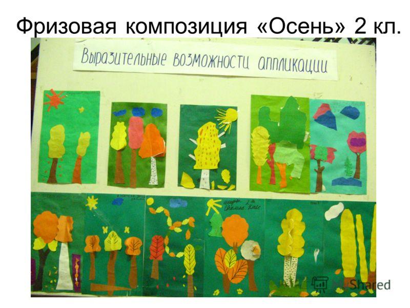 Фризовая композиция «Осень» 2 кл.