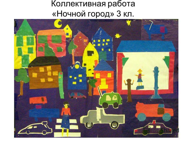 Коллективная работа «Ночной город» 3 кл.