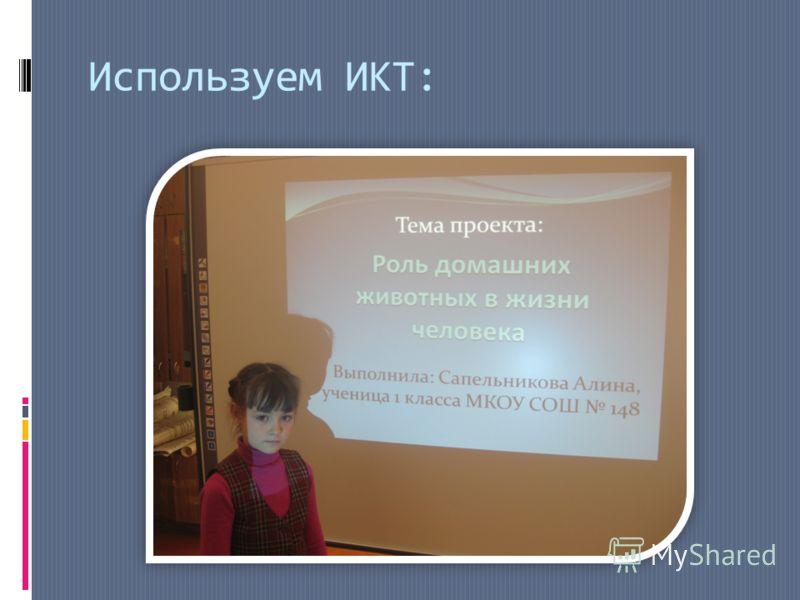Используем ИКТ: