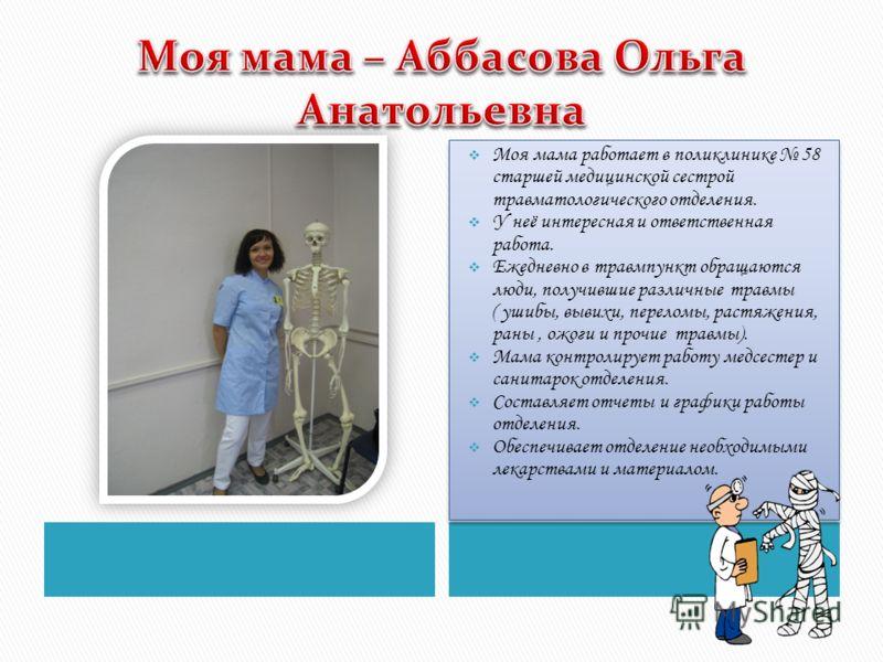 Медсестра - это ноги безногого, глаза ослепшего, опора ребенку, источник знаний и уверенность для молодой матери, уста тех, кто слишком слаб или погружен в себя, чтобы говорить. Она находится чуть в тени лечащего врача. На полшага поодаль по своему с
