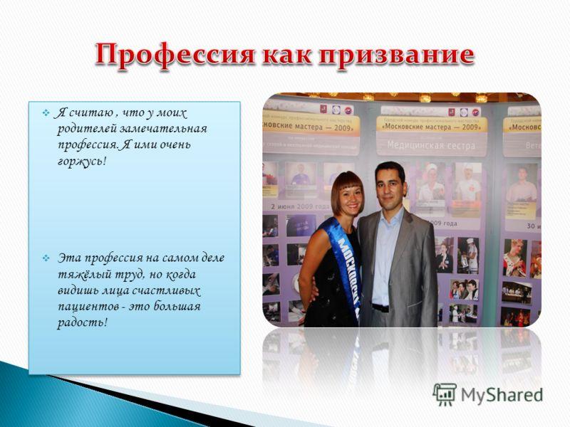 Моя мама принимает участие в конкурсах профессионального мастерства и в 2009, 2011 годах мама стала призером конкурса « Лучшая медицинская сестра города Москвы» Моя мама принимает участие в конкурсах профессионального мастерства и в 2009, 2011 годах