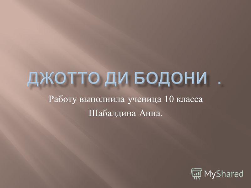 Работу выполнила ученица 10 класса Шабалдина Анна.