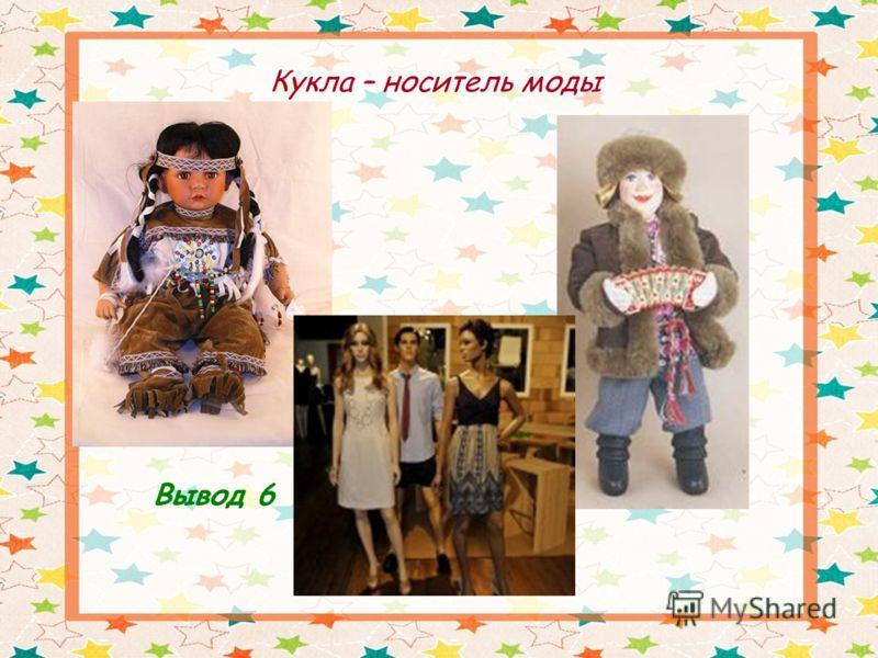 Кукла – носитель моды Вывод 6