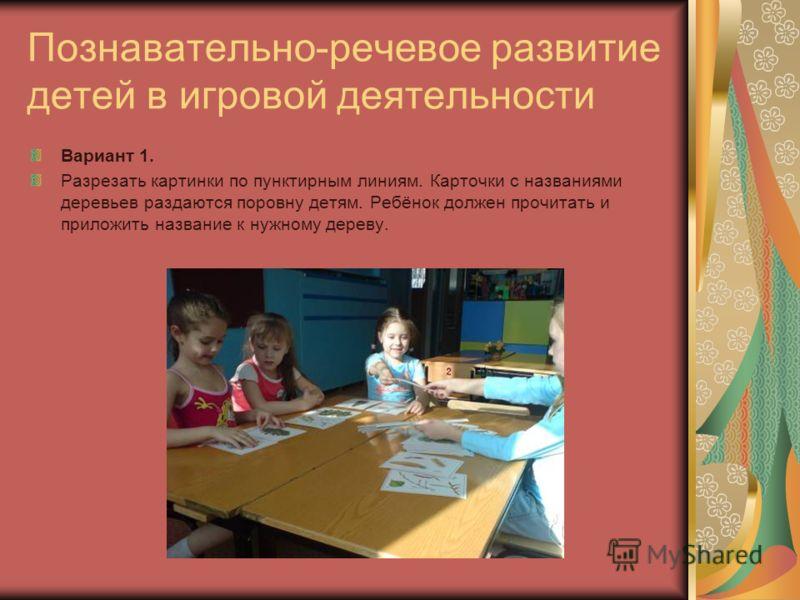 Вариант 1. Разрезать картинки по пунктирным линиям. Карточки с названиями деревьев раздаются поровну детям. Ребёнок должен прочитать и приложить название к нужному дереву.