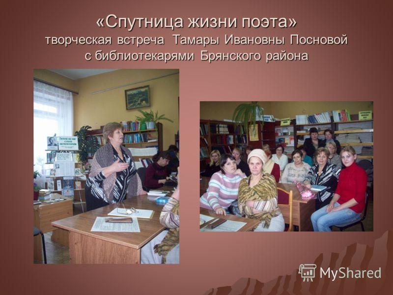 «Спутница жизни поэта» творческая встреча Тамары Ивановны Посновой с библиотекарями Брянского района