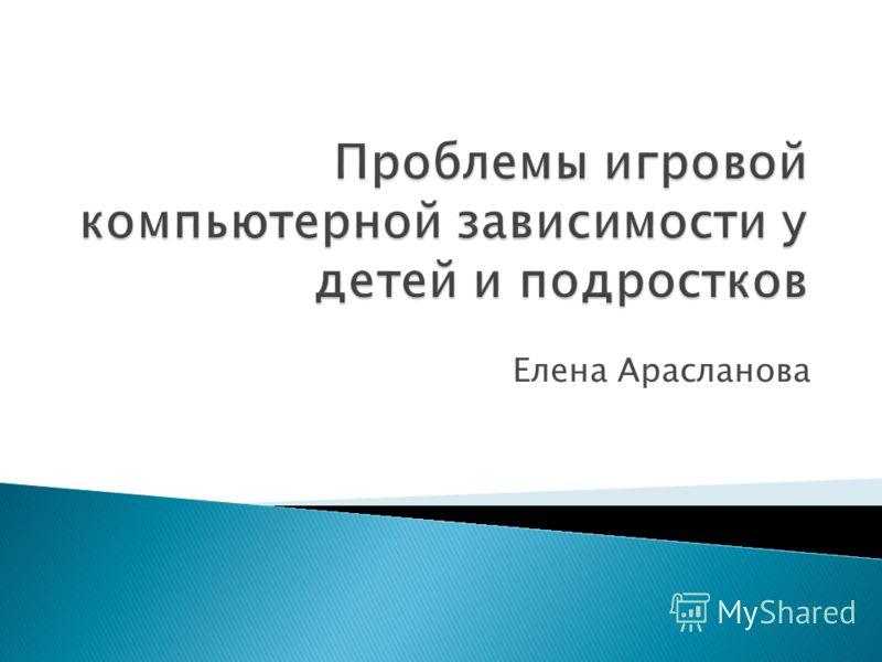Елена Арасланова