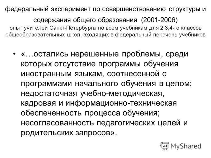 федеральный эксперимент по совершенствованию структуры и содержания общего образования (2001-2006) опыт учителей Санкт-Петербурга по всем учебникам для 2,3,4-го классов общеобразовательных школ, входящих в федеральный перечень учебников «…остались не
