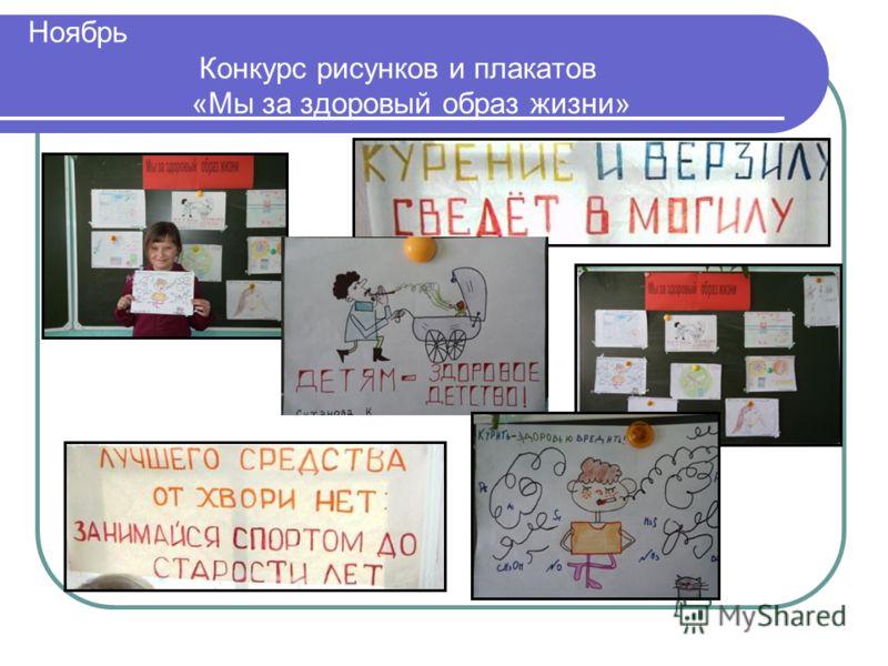 Ноябрь Конкурс рисунков и плакатов «Мы за здоровый образ жизни»