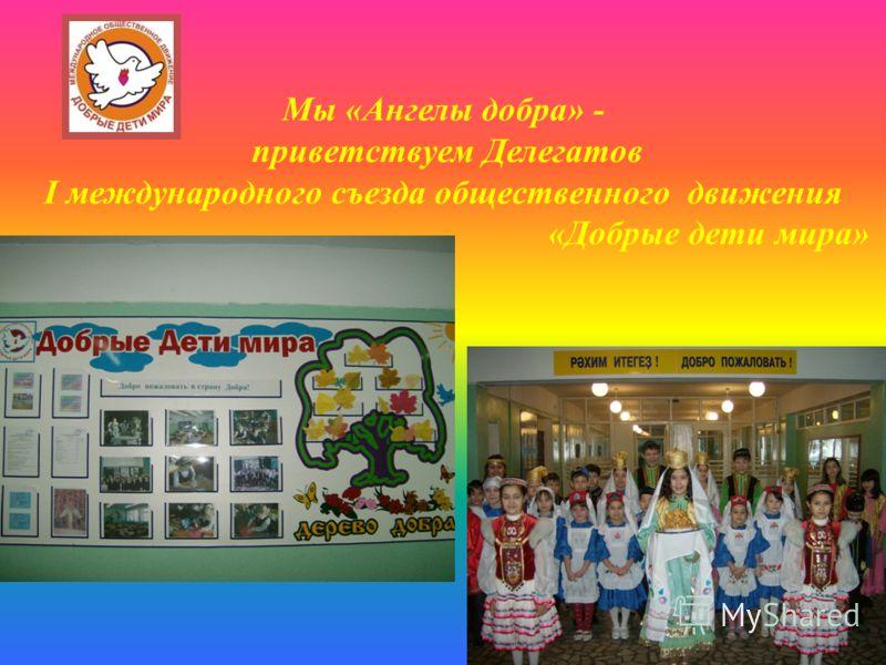 Мы «Ангелы добра» - приветствуем Делегатов I международного съезда общественного движения «Добрые дети мира»