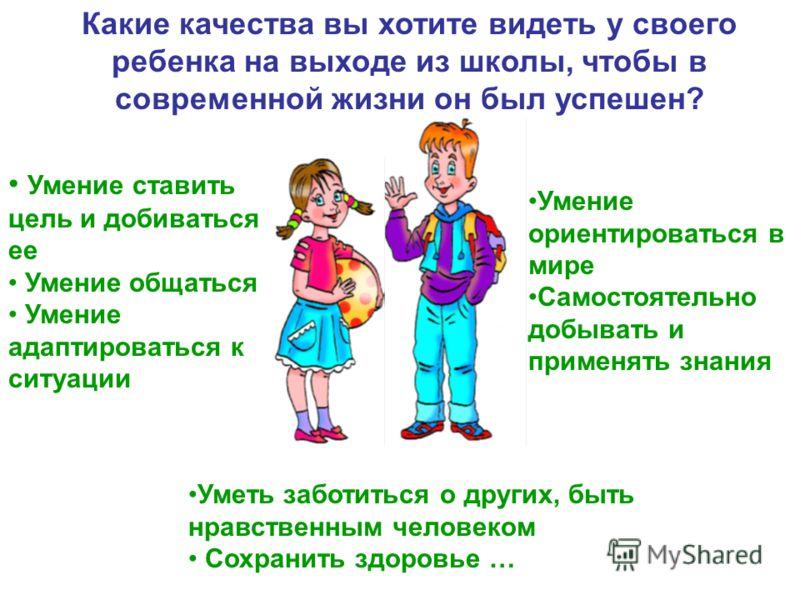 Как будут учиться наши дети? «Не так, как учились мы!»
