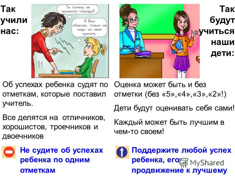 Так учили нас: Так будут учиться наши дети: Не надо делать за ребенка домашнее задание и другие дела, которые он может сделать сам Поддержите стремление ребенка быть самостоятельным «Если не успел что-то сделать на уроке – дома с родителями разберешь