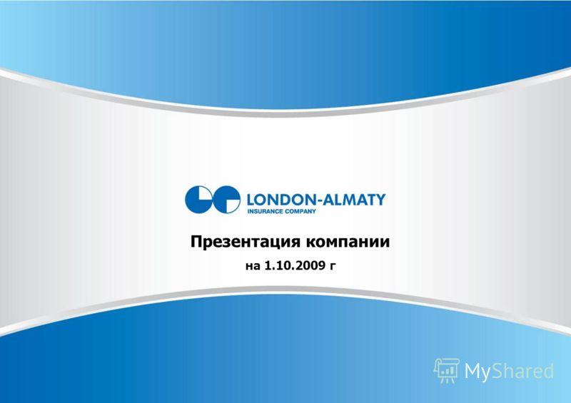Презентация компании на 1.10.2009 г